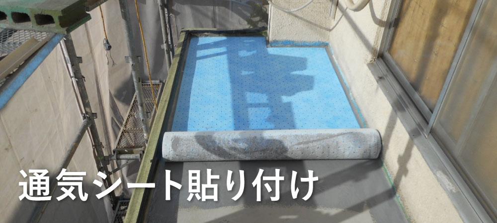 ウレタン防水の通気シート設置