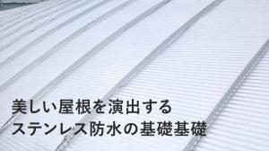 ステンレスシート防水|美しい屋根を演出するステンレス防水の基礎基礎