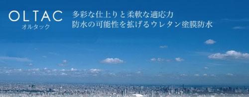 田島ルーフィング-オルタック